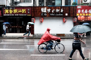It rains in Nanjing too...